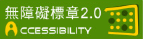Level A conformance, Web Accessibility Service Web Content Accessibility Guidelines 2.0
